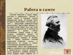 Работа в газете Окончив гимназию в Трире, Маркс поступил в университет, сначала