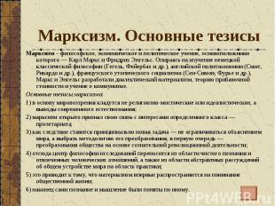 Марксизм. Основные тезисы Марксизм – философское, экономическое и политическое у