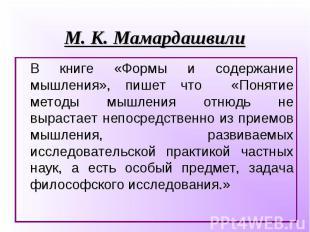 В книге «Формы и содержание мышления», пишет что «Понятие методы мышления отнюдь