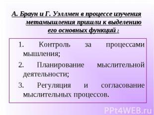 1. Контроль за процессами мышления; 1. Контроль за процессами мышления; 2. Плани