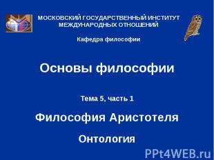 Основы философии Тема 5, часть 1 Философия Аристотеля Онтология