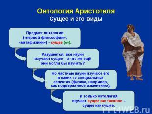 Онтология Аристотеля Сущее и его виды