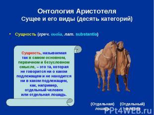 Онтология Аристотеля Сущее и его виды (десять категорий) Сущность (греч. ουσία,