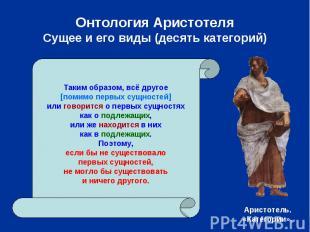 Онтология Аристотеля Сущее и его виды (десять категорий)