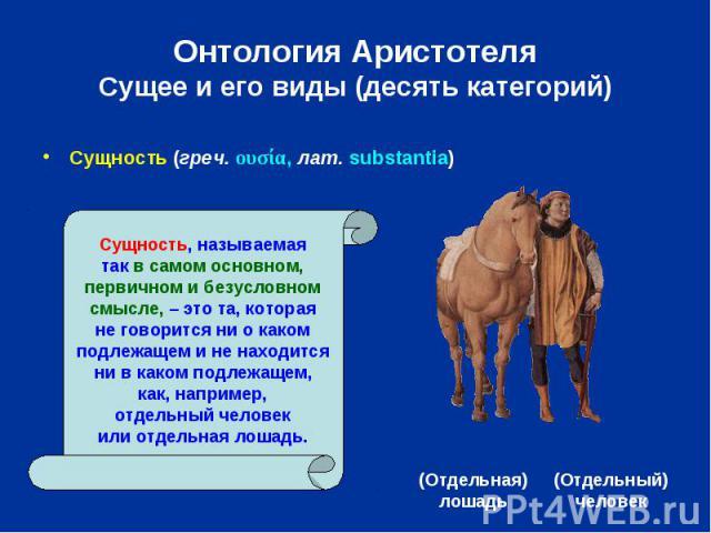 Онтология Аристотеля Сущее и его виды (десять категорий) Сущность (греч. ουσία, лат. substantia)