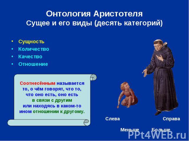 Онтология Аристотеля Сущее и его виды (десять категорий) Сущность Количество Качество Отношение