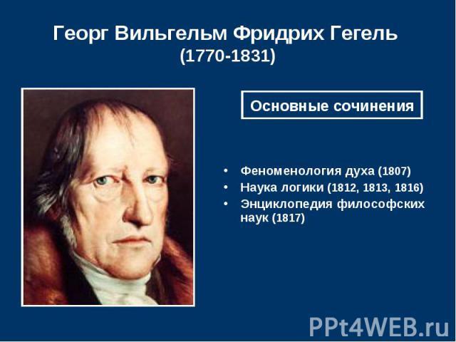 Георг Вильгельм Фридрих Гегель (1770-1831)