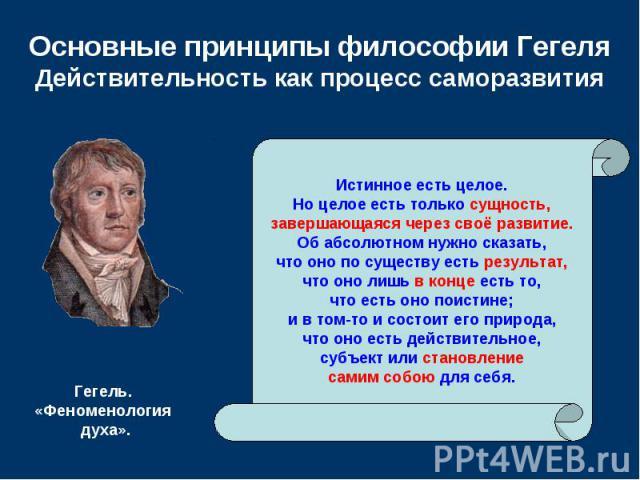 Основные принципы философии Гегеля Действительность как процесс саморазвития