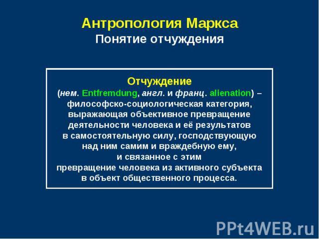 Антропология Маркса Понятие отчуждения