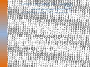 Отчет о НИР «О возможности применения пакета RMD для изучения движения материаль