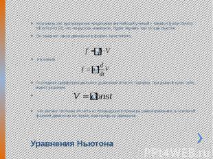 Уравнения Ньютона Устранить это противоречие предложил английский ученый I. Newt