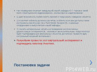 Постановка задачи Как справедливо отмечает заведующий нашей кафедры Ю.Г. Карпов
