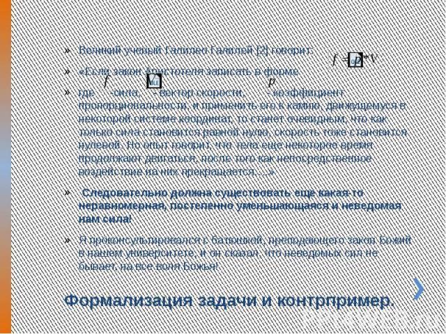 Формализация задачи и контрпример. Великий ученый Галилео Галилей [2] говорит: «Если закон Аристотеля записать в форме где -сила, - вектор скорости, - коэффициент пропорциональности, и применить его к камню, движущемуся в некоторой системе координат…
