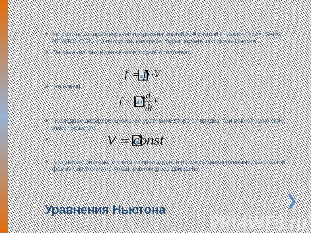 Уравнения Ньютона Устранить это противоречие предложил английский ученый I. Newton [] или ISAKO NEWTONO [3], что по-русски, наверное, будет звучать так: Исаак Ньютон. Он заменил закон движения в форме Аристотеля, на новый Последнее дифференциальное …