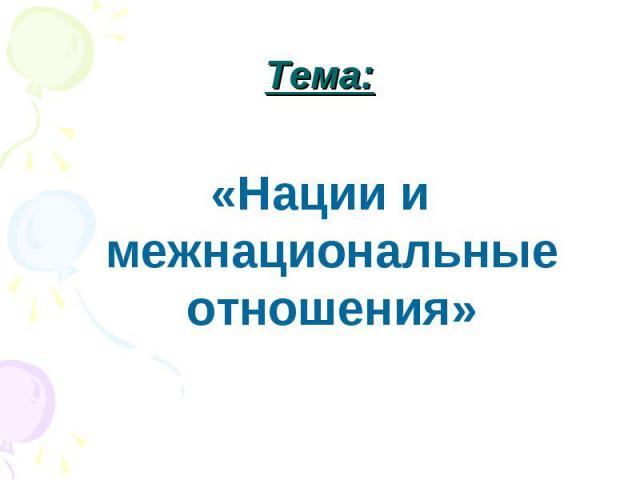 Тема: «Нации и межнациональные отношения»
