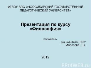 ФГБОУ ВПО «НООСИБИРСКИЙ ГОСУДАРСТЕННЫЙ ПЕДАГОГИЧЕСКИЙ УНИЕРСИТЕТ» Презентация по