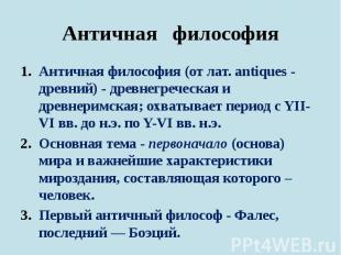 Античная философия Античная философия (от лат. antiques - древний) - древнегрече