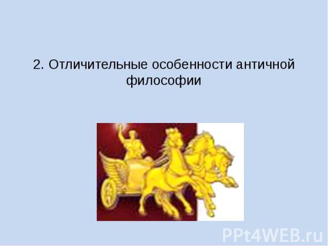 2. Отличительные особенности античной философии