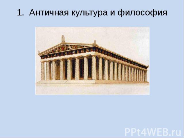 1. Античная культура и философия