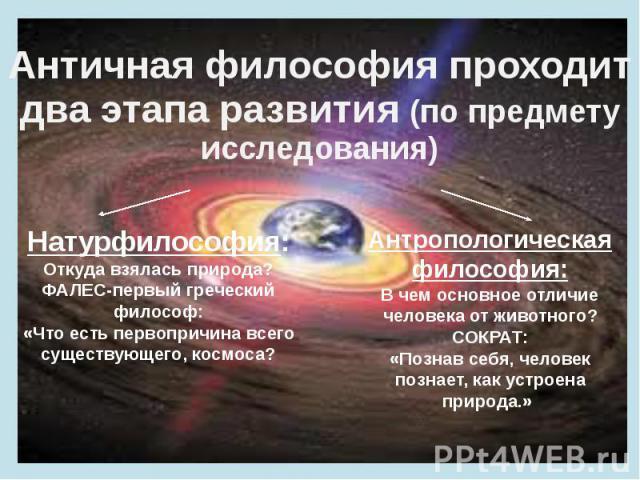 Античная философия проходит два этапа развития (по предмету исследования)