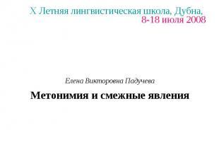 X Летняя лингвистическая школа, Дубна, 8-18 июля 2008 Елена Викторовна Падучева