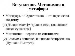 Вступление. Метонимия и метафора Метафора, по Аристотелю, – это перенос по сходс