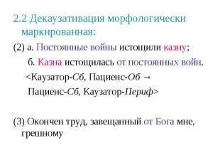 2.2 Декаузативация морфологически маркированная: 2.2 Декаузативация морфологичес