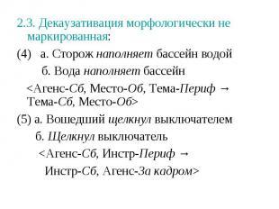 2.3. Декаузативация морфологически не маркированная: 2.3. Декаузативация морфоло