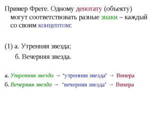 Пример Фреге. Одному денотату (объекту) могут соответствовать разные знаки – каж