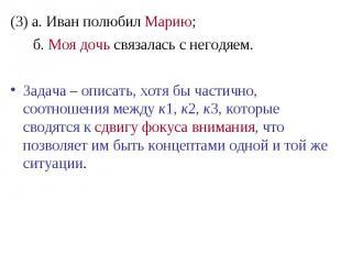 (3) а. Иван полюбил Марию; (3) а. Иван полюбил Марию; б. Моя дочь связалась с не