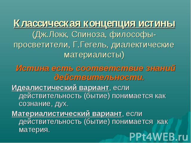 экономические реферат на тему философия спинозы году СССР был