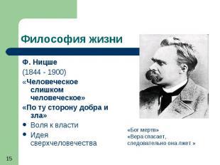 Философия жизни Ф. Ницше (1844 - 1900) «Человеческое слишком человеческое» «По т