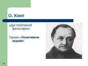 О. Конт «Дух позитивной философии» Термин «Позитивное знание»
