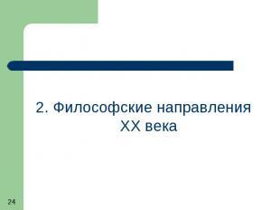 2. Философские направления XX века