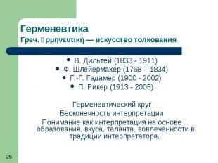 Герменевтика Греч. ἑρμηνευτική— искусство толкования В. Дильтей (1833 - 19