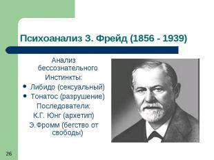 Психоанализ З. Фрейд (1856 - 1939) Анализ бессознательного Инстинкты: Либидо (се
