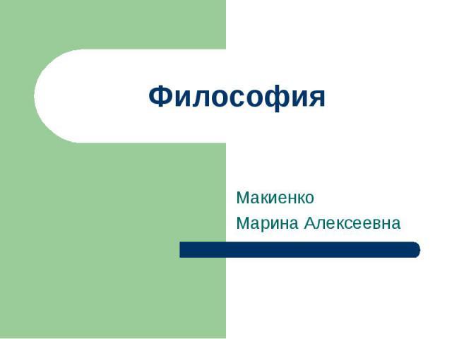 Философия Макиенко Марина Алексеевна