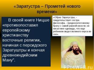 «Заратустра – Прометей нового времени» В своей книге Ницше «противопоставил евро