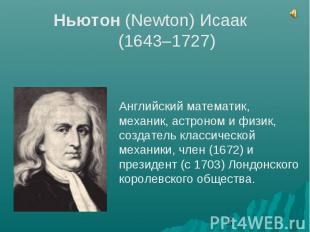 Ньютон (Newton) Исаак (1643–1727)