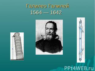 Галилео Галилей 1564 — 1642