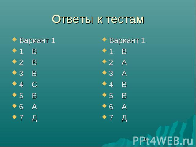 Ответы к тестам Вариант 1 1 В 2 В 3 В 4 С 5 В 6 А 7 Д