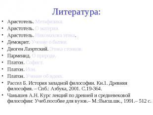 Литература: Аристотель. Метафизика. Аристотель. О материи. Аристотель. Никомахов