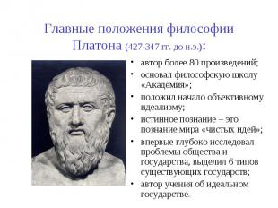 Главные положения философии Платона (427-347 гг. до н.э.): автор более 80 произв