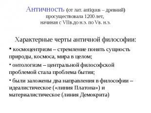 Античность (от лат. antiquus – древний) просуществовала 1200 лет, начиная с VIIв