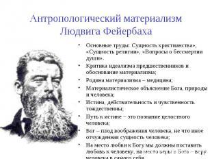 Антропологический материализм Людвига Фейербаха Основные труды: Сущность христиа