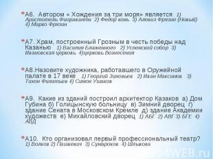 А6. Автором « Хождения за три моря» является 1) Аристотель Фиораванти 2) Федор к
