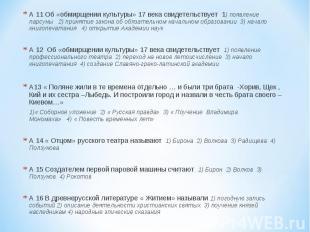 А 11 Об «обмирщении культуры» 17 века свидетельствует 1) появление парсуны 2) пр