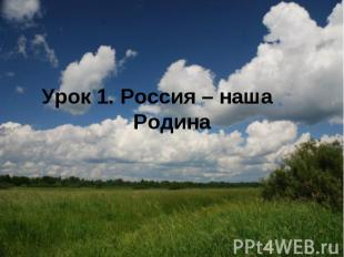 Урок 1. Россия – наша Родина