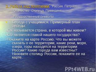 3. Работа над понятиями: Россия. Патриот. Отечество. Столица. Президент. Государ