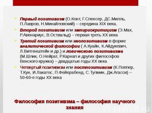 Первый позитивизм (О.Конт, Г.Спенсер, ДС.Милль, П.Лавров, Н.Михайловский) – сере